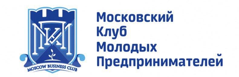 Московский Клуб Молодых Предпринимателей